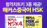 HSK 베스트셀러 TOP8 석권 해커스 중국어 감사이벤트 해커스 HSK 프리미엄 모의고사 응시 쿠폰(PDF) 등 3종 혜택
