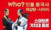 <who? 인물 중국사 - 제갈량, 사마의> 출간 이벤트 (행사도서 구매 시 스마트폰 거치대, 보냉백 증정(포인트 차감))