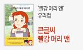 <큰글씨 빨강 머리 앤> 출간 이벤트(일러스트 빨강 머리 앤 유리컵(디자인 랜덤 제공))