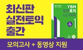 <YBM 실전토익 RC/LC 1000. 1> 2019 최신개정판 출간!('실전 모의고사(1회분)' 증정(추가결제시))