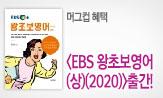 <EBS 왕초보 영어 시리즈> 이벤트('왕초보영어 머그컵' 증정(추가결제시))