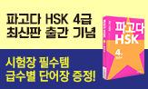 『파고다 HSK 4급 종합서』 출간 이벤트('파고다 HSK 시험 15분 전 단어장' 증정(추가결제시))
