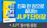 『JLPT 단어장 N3, N2, N1』 출간 이벤트 'JLPT 오답노트' 증정(추가결제시)