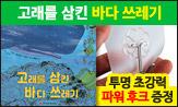 <고래를 삼킨 바다 쓰레기> 출간 기념 이벤트(이벤트 도서 구매 시 투명 초강력 파워 후크 선택)