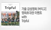 가을 감성영화 [버티고] 영화초대권 이벤트 with Tripful([버티고] 영화초대권 추첨)