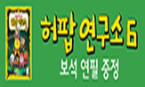 <무엇이든 해결단 허팝 연구소 6> 출간 기념 이벤트(이벤트 도서 구매 시 보석 연필 선택)