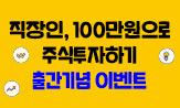 직장인, 100만원으로 주식투자하기 출간 기념 이벤트(행사도서 구매 시 홀스xs 증정(포인트 차감))