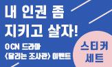 <달리는 조사관> OCN 드라마 방영 기념 이벤트(이벤트 도서 중 1권 구매 시 인권 스티커 세트 선택)