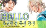 <HELLO> 출간 기념 이벤트(해당 도서 구매 시 양면 일러스트 카드)