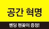 공간 혁명 펜꽂이 증정 이벤트(행사도서 구매 시 펜꽂이 증정(포인트 차감))