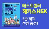 해커스 중국어 HSK 6급 단어장 베스트셀러 감사 이벤트(HSK 시험 적중예상문제(PDF) 등 3종 혜택)