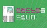 트렌드 코리아 2020 예약판매 이벤트(행사도서 구매 시 트렌드노트 증정(포인트 차감))