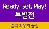 이퍼블릭 Ready Set Play 특별전(행사도서 2만원이상 구매시 사은품 선택)