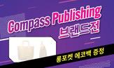 콤파스 퍼블리싱 브랜드전(행사도서 3만원이상 구매시 에코백 증정)