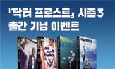 <닥터 프로스트 시즌3> 출간 기념 이벤트(시즌3 전4권 구매 시 전권 수납박스 선택)