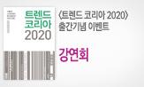 트렌드 코리아 2020 출간기념 강연회(댓글 신청 시 저자 강연회 20명 초청 )