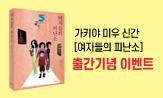 <여자들의 피난소>출간 기념 이벤트 (이벤트 도서 중 1권 구매 시 일회용밴드 세트 선택)