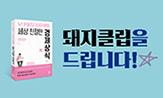 세상 친절한 경제상식 출간 이벤트(행사도서 구매 시 돼지클립 증정(포인트 차감))