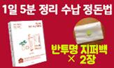 1일 5분 정리 수납 정돈법 출간 이벤트(행사도서 구매 시 지퍼백 증정(포인트 차감))