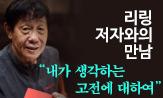 <노자> 저자강연회 이벤트(댓글 신청 시 저자와의 만남 30명 초대)