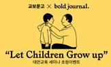 [교보문고 x 볼드저널] 대안교육 세미나 (댓글 신청 시 30가정 초대 )
