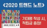 <2020 트렌드 노트> 적립금 이벤트(기대평 작성 시 적립금 50명 추첨)