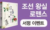 조선 왕실 로맨스 서평 이벤트(서평 작성 시 적립금 20명 추첨)