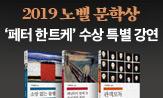 <'페터 한트케' 특별 강연회> 이벤트(강연회 참석이유 댓글 작성 시 20명 초대)