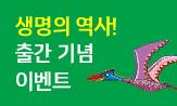<어린이를 위한 생명의 역사> 출간 기념 이벤트(이벤트 도서 구매 시 '진귀한 생명 스티커' 선택)