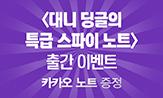 <대니 딩글의 특급 스파이 노트. 3> 출간 기념 이벤트(이벤트 도서 중 1권 구매 시 카카오 노트 선택)