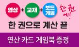 <한 권으로 계산 끝> 연산게임북 사은품 이벤트(행사 도서 구매 시 연산 카드 게임북 증정)