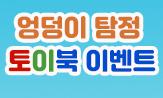 <엉덩이 탐정> 토이북 이벤트 (행사도서 1만원 이상 구매 시 장바구니 또는 미니색연필 랜덤발송)