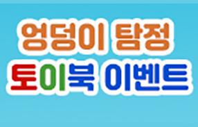 엉덩이탐정 토이북 이벤트