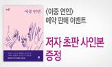 <이중 연인> 예약 판매 이벤트(해당 도서 구매 시 저자 초판 사인본 증정)