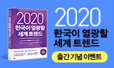 한국이 열광할 세계 트렌드(2020) 출간 기념 이벤트(행사도서 구매 시 '한눈에 보는 해외취업 뉴스' 부록 증정(포인트 차감))