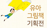 <그린북> 유아 그림책 기획전 이벤트 (이벤트 도서 구매 시 'MAPS 무선노트' 선택)