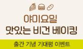 <야미요밀 맛있는 비건 베이킹> 출간 기념 댓글 이벤트(기대평 작성 시 30명 적립금 1000원)