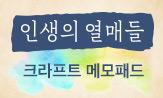 인생의 열매들 출간 기념 이벤트(행사도서 구매 시 메모패드 증정(포인트 차감))