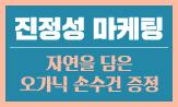 진정성 마케팅 출간 이벤트(행사도서 구매 시 손수건 증정(포인트 차감))