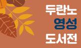 두란노 영성 도서전(행사도서 구매 시 키링 증정(포인트 차감))