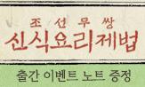 <조선무쌍신식요리제법> 출간 기념 이벤트(해당 도서 구매 시 레시피 노트 선택)