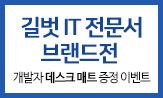 <길벗 IT전문서 대표도서 브랜드전>(행사 도서 2만 5천원 이상 구매 시 개발자 데스크 매트 증정)