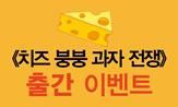 <치즈 붕붕 과자 전쟁> 출간 기념 이벤트(이벤트 도서 구매 시 치즈 과자 선택)
