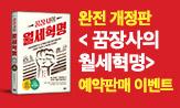 꿈장사의 월세혁명 예약 판매 이벤트(행사도서 구매 시 탱크옥션 2개월 사용 쿠폰 증정)
