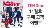 텐아시아 10+Star 매거진(2019년 10월호) 구매 고객 이벤트(행사도서 구매 시 클렌징폼 2명 추)