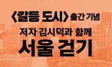 <갈등 도시> 서울 답사 이벤트(작가와 함께하는 서울 답사 신청하기)