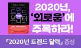 트렌드 모니터(2020) 출간 기념 이벤트(행사도서 구매 시 트렌드 달력 증정(포인트 차감), 강연회 신청)