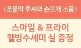 쪼물딱 루씨의 손뜨게 소품 출간 기념 이벤트(행사도서 구매 시 웰빙수세미 실 증정(포인트 차감))