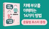 치매 부모를 이해하는 14가지 방법 출간 기념 이벤트(행사 도서 구매 시 '노화 극복 운동법' 포스터 증정)