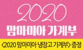 2020 맘마미아 가계부 독자 감사 이벤트(행사도서 구매 시 냉장고 가계부 증정(포인트 차감))